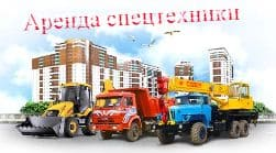 Аренда автокрана в Киеве